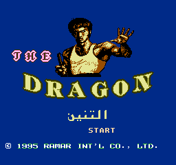 Игра Dragon, The