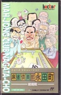 Игра Mahjong Club - Nagatachou