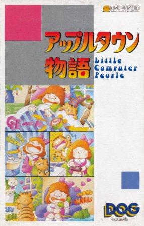 Играть онлайн в Apple Town Monogatari: Little Computer People