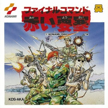 Игра Final Commando - Akai Yousai