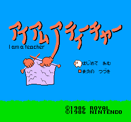 I am a Teacher: Super Mario no Sweater