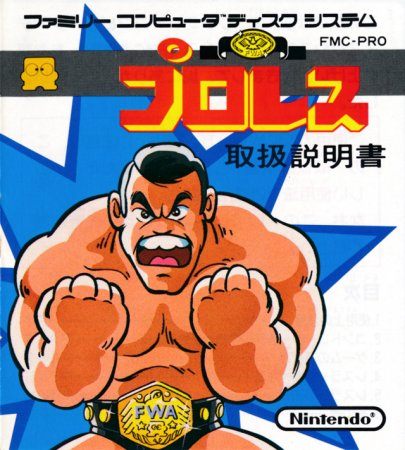 ProWres - Famicom Wrestling Association