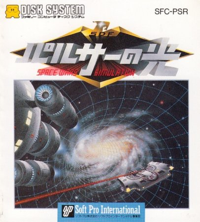 Игра Pulsar no Hikari: Space Wars Simulation