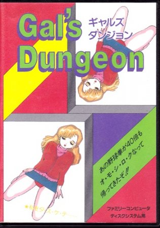 Sexy Yakyuuken Adventure II - Gal's Dungeon Part II (Unl)