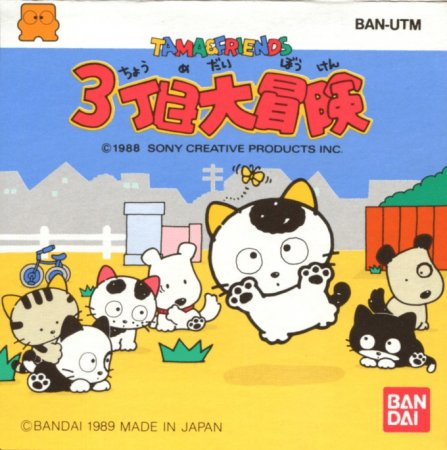 Играть онлайн в Tama and Friends: 3 Choume Daibouken