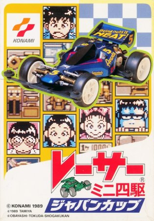 Racer Mini Yonku: Japan Cup